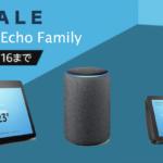 【8/16まで】Amazonが「Amazon Echo」ファミリーを値引き中、最大36%OFF、10,000円引き