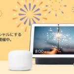 Googleストア「夏のスペシャルセール」でスマートスピーカー・スマートディスプレイを値引き中!