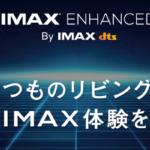 いつものリビングでIMAX体験を!日本初のIMAX Enhanced体験ブースが蔦屋家電に登場 8/7~9/7 記念グッズが先着でもらえる