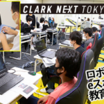 「好きは最強」を実現できる、eスポーツ/ロボティクス/ゲーム・アプリに特化した高校「CLARK NEXT Tokyo」が2021年春開校