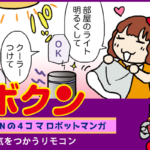 【連載マンガ ロボクン vol.172】気をつかうリモコン