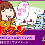 【連載マンガ ロボクン vol.173】脳をだましてダイエット