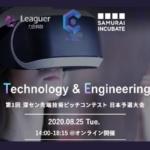 「深セン先端技術ピッチコンテスト日本予選大会」8/25に開催 オンライン観覧者を募集中 人工知能やバイオなど3領域、10社が出場