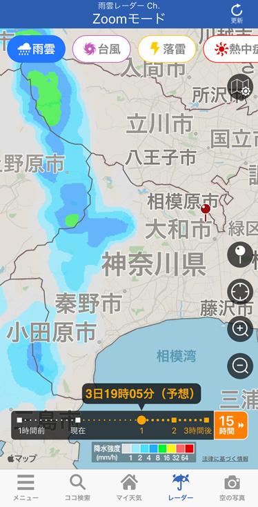 秦野 天気 1 時間