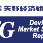 5Gデバイス市場は今年度11兆円強の規模に成長 次の「Beyond 5G」の検討も進む 矢野経済研究所が世界市場規模予測を発表