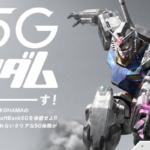 【速報】実物大「動くガンダム」パイロットビューを5Gで体感 ソフトバンクが VRドームを設置 事前内覧招待やチケットキャンペーンも「GUNDAM FACTORY YOKOHAMA」