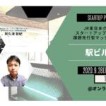 JR東日本グループとスタートアップとのマッチング!事業連携を推進するオンラインイベント「STARTUP PITCH」初開催