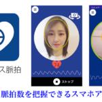 スマホカメラで「顔の色」から脈拍数を測定 Androidアプリ「タッチレス脈拍」リリース 撮影画像や測定結果は保存されず、登録も不要