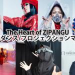 【速攻体験レポート】仮想現実MRと日本文化の演舞が融合した最新エンタテインメント「羽田出島 The Heart of ZIPANGU」プロジェクションマッピング演出も