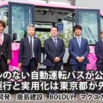 ハンドルのない自動運転バスが公道で実用化 定常運行は東京都が先陣 羽田「HICity」の運行開始セレモニーと体験会レポート