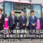 ハンドルのない自動運転バスがついに公道で実用化 定常運行は東京の羽田「HICity」が先陣 運行開始セレモニーと体験会レポート