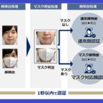 NECがマスク着用時でも高い精度を実現する顔認証製品を販売開始 世界トップクラスの生体認証技術 柄のマスクにも対応