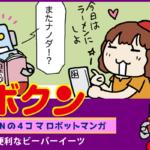 【連載マンガ ロボクン vol.174】便利なビーバーイーツ