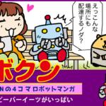 【連載マンガ ロボクン vol.175】ビーバーイーツがいっぱい