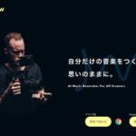 月16.6ドルで作曲・ダウンロード無制限!世界で最も愛されるクリエイター向けAI作曲サービス「SOUNDRAW」正式版をリリース