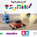 学研、マクニカ、タミヤ、ユカイ工学がSTEAM教育で協業!楽しく学べるプログラミング教育「つみきプロジェクト」スタート