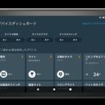 FireタブレットでAlexa対応スマートホーム製品を簡単にコントロールできる「デバイスダッシュボード」Amazonが提供開始