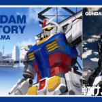動く実物大ガンダム 公式ツアーを日本旅行が発表!GO TOトラベル対象 開業日に入場&ガンプラ2種付きプランも 10/30 15時から販売開始