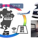 九州を移動・滞在しながらリモートワークも行える『九州バケワーク体験モニター』募集 GoToトラベル首都圏在住者がメインターゲット