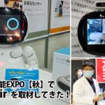 プログラム教育から体温検知まで!幅広い分野で活躍予定のロボット「Kebbi Air」を取材してきた!AI・人工知能EXPO【秋】