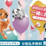 ソニー「aiboのお友達も一緒にお迎えキャンペーン」aiboをお得に購入できる2つのプラン 新グッズ2種も本日発売