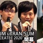 日経「AI/SUM & TRAN/SUM」開幕「デジタル都市からみたモビリティ、MaaSの発展可能性」 明日、菅総理の挨拶、経産大臣の基調講演