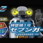 ウルトラマンZの人気ロボット「光る!鳴る! 特空機1号 セブンガー」がプレミアムバンダイに登場 円谷プロ造型部門監修