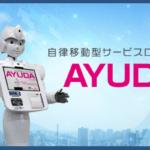AI音声対話や顔認識を活用してホテルのフロント業務を支援 AIロボット「AYUDA」が「第一イン湘南」で実証実験 かながわロボタウン