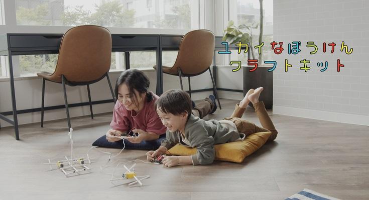 小学生ロボコン2021 公式キット】紙ストローでロボット作り!「ユカイ ...