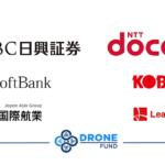 ドローンファンドにドコモとソフトバンクが出資 ドローンや空飛ぶクルマで「5G」の徹底活用へ 目標額100億円の3号ファンド設立