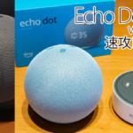 新型エコードットは球状デザインになって音質はどう変わった? 「Echo Dot with clock」(第4世代)速攻レビュー 第2世代「Echo Dot」と聴き比べ