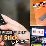Amazon新型「Fire TV Stick」(第3世代)レビュー 開封の儀から初期設定、Alexa音声操作 古いテレビに最新の動画配信サービスを!!