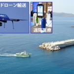「ドローン物流」と「アバターロボット遠隔医療」が現実に 長崎県五島市が離島モデルを構築、患者の受け入れ開始へ