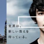 愛知県初のAI・IoT・ロボット、ゲーム・CG分野の専門職大学 文部科学大臣が認可 名古屋国際工科専門職大学2021年4月に開学へ