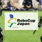 ロボット競技「ロボカップ」の日本大会「ロボカップジャパンオープン2020」一部がオンラインで開催中 @ホーム実機リーグは12月に開催