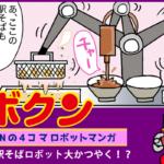 【連載マンガ ロボクン vol.176】駅そばロボット大かつやく!?