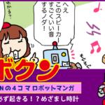 【連載マンガ ロボクン vol.177】必ず起きる!?めざまし時計