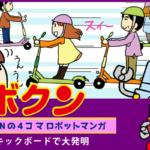 【連載マンガ ロボクン vol.178】キックボードで大発明