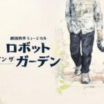 劇団四季の16年ぶり新作ミュージカル『ロボット・イン・ザ・ガーデン』 人間に代わってアンドロイドが働く近未来が舞台 11月に動画配信