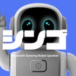 音楽を自動分析してシンクロダンスを披露「踊るロボットスピーカー シンゴ」国内正式販売開始