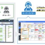 明治安田生命保険が東京・大阪コールセンター300席にAI音声認識ソリューションを導入