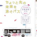 「ひたちBRT」の通常ダイヤで自動運転バスが実証運行 本格商用に向けた課題抽出を進める バス停は全部で6つ 運賃は既存と同じ