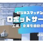 KBICのビジネスマッチング無料イベント「ロボットサービス 工場・倉庫を自動化に!」をテーマに開催