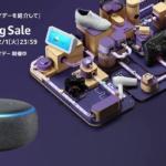 アマゾン「ブラックフライデー2020」開催!Amazon Echoファミリーが最大50%OFF!【11月27日〜12月1日】