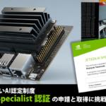 【国内認定第1号!】NVIDIAの新しいAI認定制度「Jetson AI Specialist」認証を取得してみた!「Jetson Nano 2GB開発者キット」実機レビュー 2