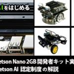 AI学習の新定番「NVIDIA Jetson Nano 2GB 開発者キット」実機レビュー、話題のJetson AI認定制度も解説