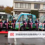 【速報】ハンドルのない自動運転バスによる一般公道の定常運行が本日より開始 茨城県境町