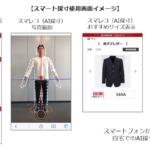 制服寸法がスマートフォンで簡単に 菅公学生服がBodygramの技術を採用した「スマート採寸」を発表 新入学生に向けて全国で展開