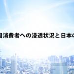 デロイトが5Gの認識調査を発表 日本と海外の違い、日本の5G利用は1%未満、VRやスマートスピーカー等デバイス利用は最下位