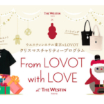『LOVOT』×ウェスティンホテル東京のオリジナルアイテムが公開 ビッグシルエットTシャツ、スクエアクッションなど、予約は12月7日から